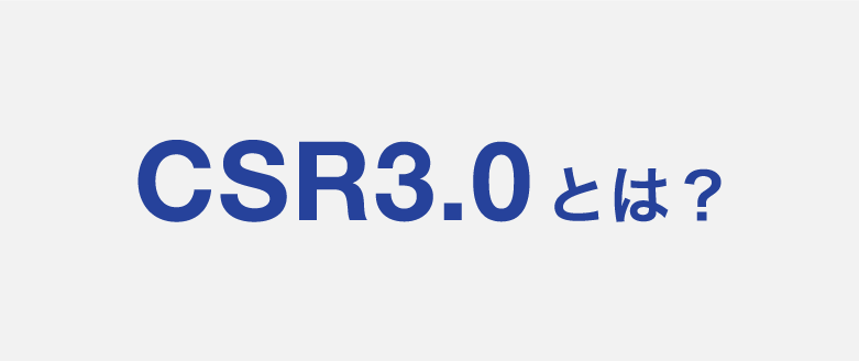 CSR3.0とは?