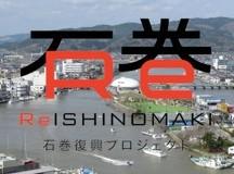 profilereishinomaki2